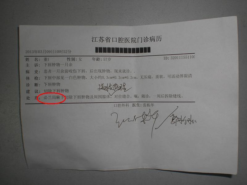 江苏省口腔医院涉嫌乱收费被投诉