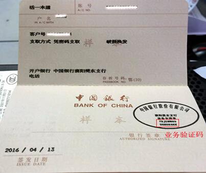 中国银行服务再升级 客户可随时随地验证业务信息