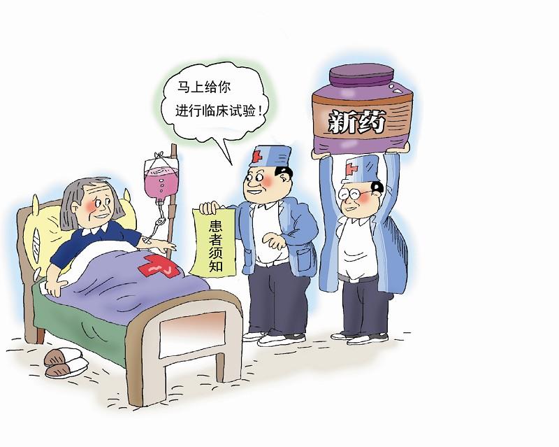 试药休克 索赔遇坎儿_法制要闻_江苏消费网图片