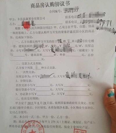 丰县磊鑫置业商品房变小产权房