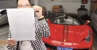 买到事故车720万赔偿未到手 反被4S店索赔近千万元