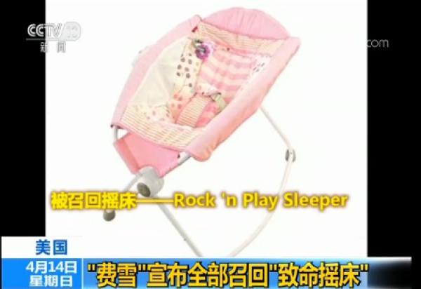 费雪在中国召回三款甜睡床:有导致婴儿窒息风险